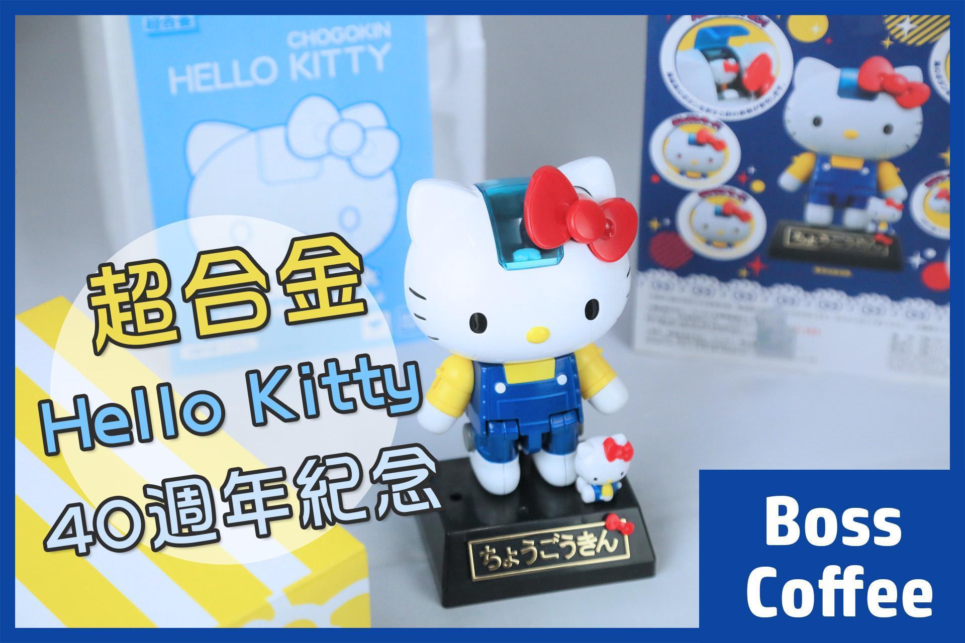 超合金Hello Kitty 40周年《波士咖啡》